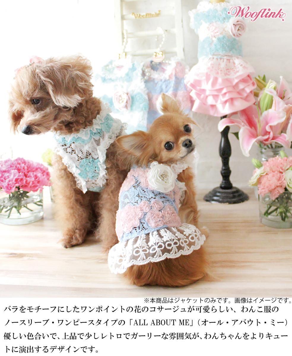 バラをモチーフにしたワンポイントの花のコサージュが可愛らしい、わんこ服のノースリーブ・ワンピースタイプの「ALL ABOUT ME」(オール・アバウト・ミー) 優しい色合いで、上品で少しレトロでガーリーな雰囲気が、わんちゃんをよりキュートに演出するデザインです。