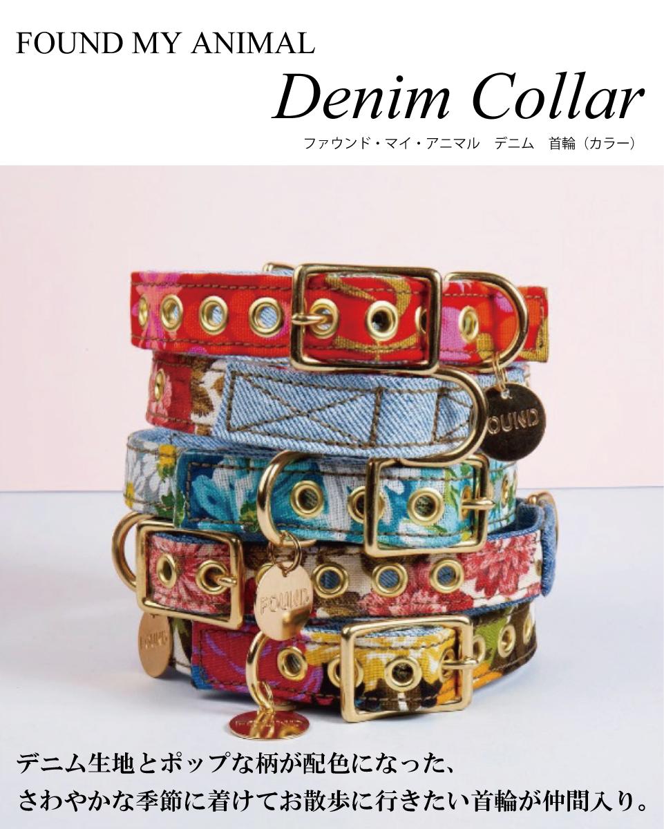 ファウンド・マイ・アニマル ヴィンテージ デニム 首輪(カラー)。デニム生地とポップな柄が配色になった、 さわやかな季節に着けてお散歩に行きたい首輪が仲間入り。