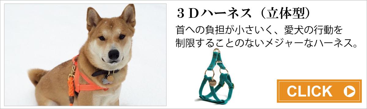 3Dハーネス(立体型)