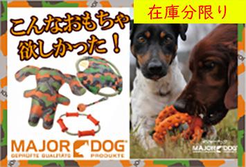 こんな犬用おもちゃ欲しかった!「MAJOR DOG メジャードッグ」バナー