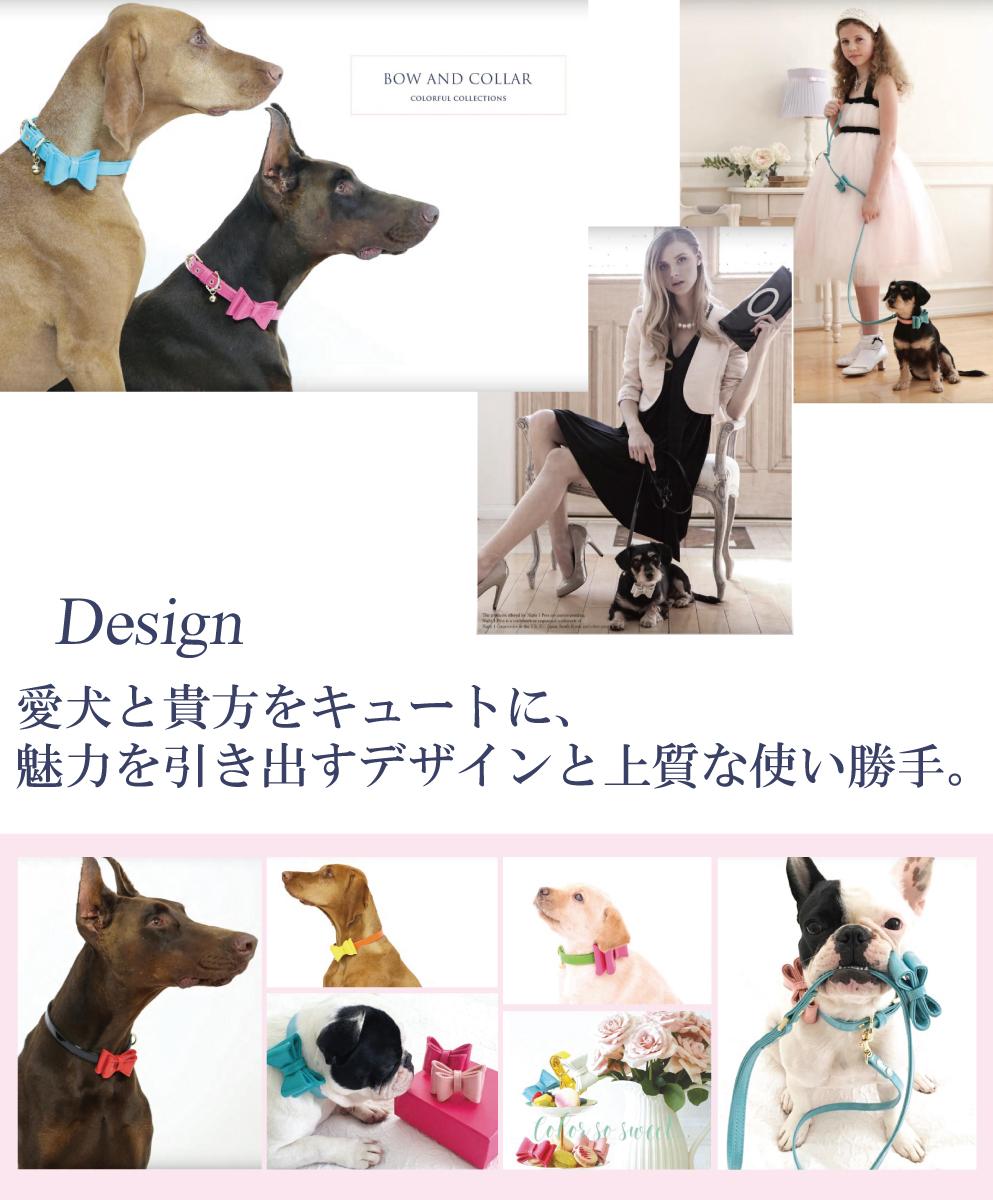 愛犬と貴方をキュートに、魅力を引き出すデザインと上質な使い勝手。