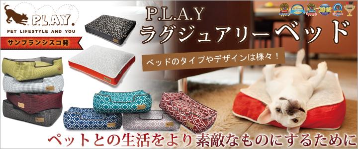 ペットとの生活をより快適にするラグジュアリーベッド「PLAY P.L.A.Y プレイ の ベッド マット クッション」バナー