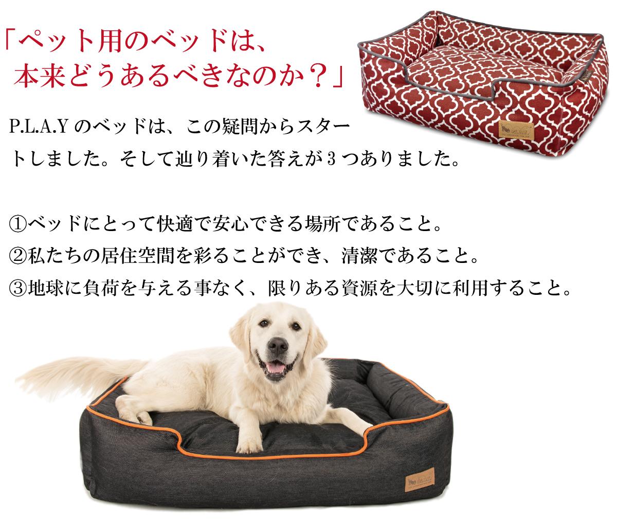 ベッドが本来あるべきこと、ベッドにとって快適で安心できる場所であること、私たちの居住空間を彩ることができ、清潔であること、地球に負荷を与える事なく、限りある資源を大切に利用することが本商品にはあります。