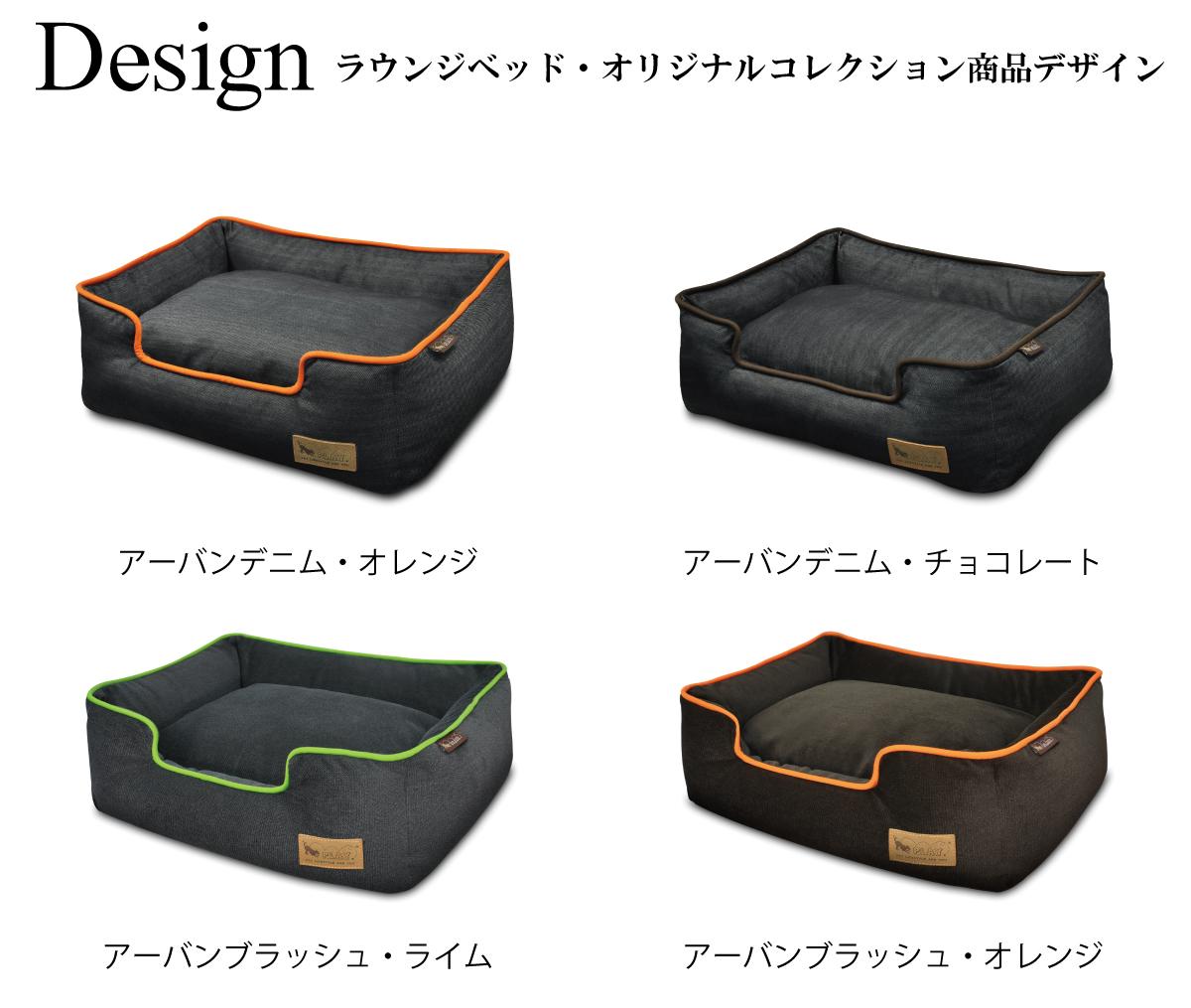ラウンジベッドのデザイン種類