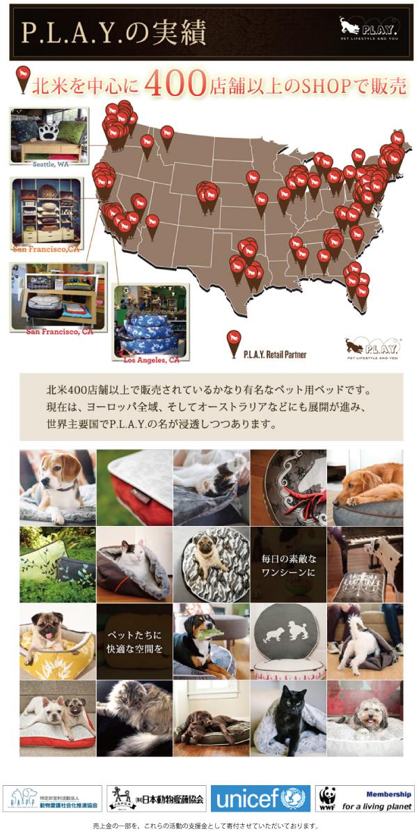 PLAYのベッドは北米を中心に400店舗で取り扱われている実績があります。