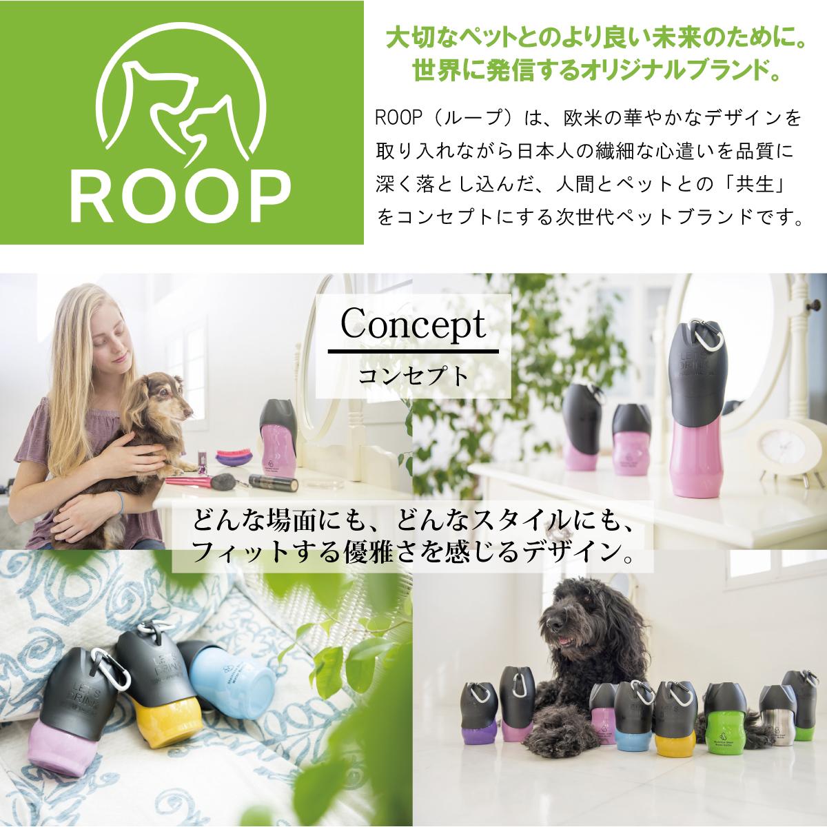 ROOP(ループ)は、欧米の華やかなデザインを取り入れながら日本人の繊細な心遣いを品質に深く落とし込んだ、人間とペットとの「共生」をコンセプトにする次世代ペットブランドです。