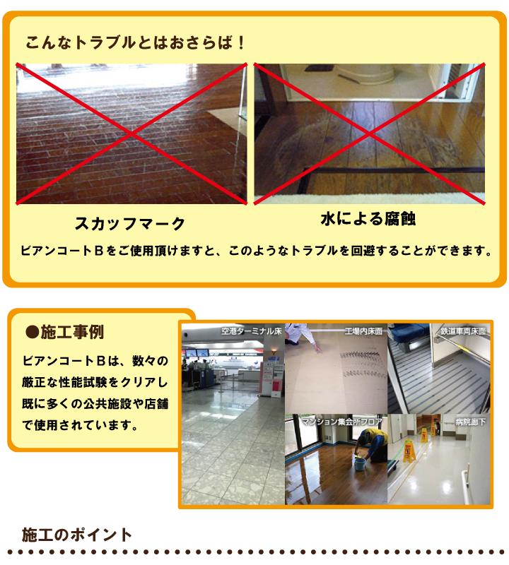 アンコートBをご使用頂けますと、スカッフマークや水による腐蝕を回避できます。また、ビアンコートBは、数々の厳正な性能試験をクリアし既に多くの公共施設や店舗で使用されています。