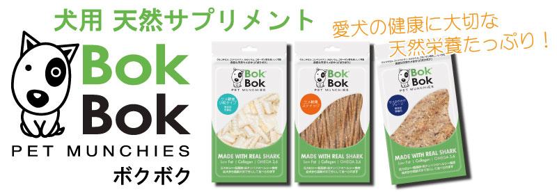 犬用 おやつ 天然 サプリメント BokBok ボクボク