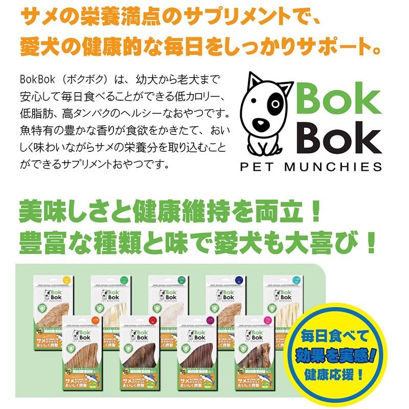 BokBok(ボクボク)は、幼犬から老犬まで安心して毎日食べることができる低カロリー、低脂肪、高タンパクのヘルシーなおやつです。魚特有の豊かな香りが食欲をかきたて、おいしく味わいながらサメの栄養分を取り込むことができるサプリメントおやつです。