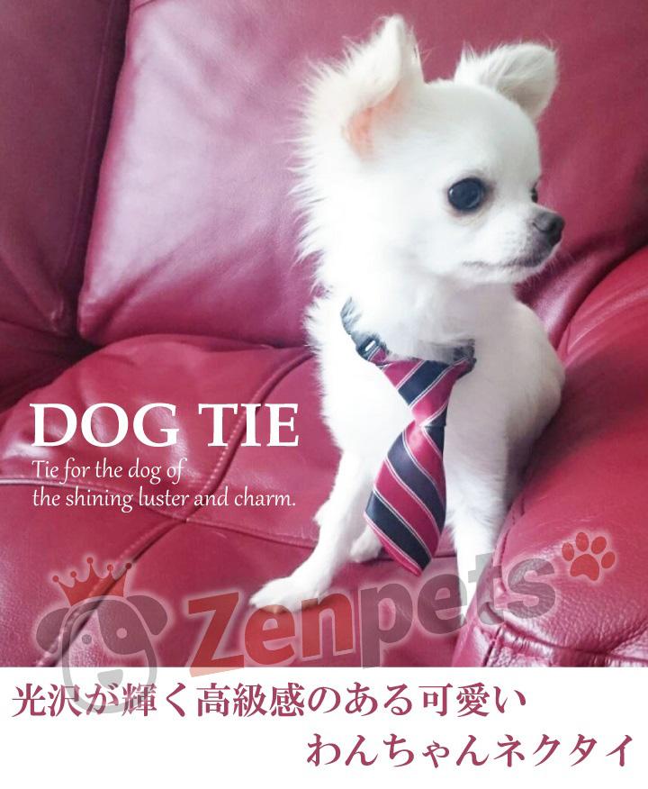 光沢が輝く高級感のある可愛いわんちゃんネクタイ。