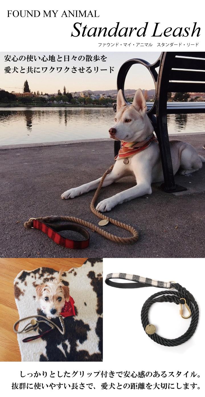 ファウンド・マイ・アニマル スタンダード・リード。安心の使い心地と日々の散歩を愛犬と共にワクワクさせるリード。しっかりとしたグリップ付きで安心感のあるスタイル。抜群に使いやすい長さで、愛犬との距離を大切にします。