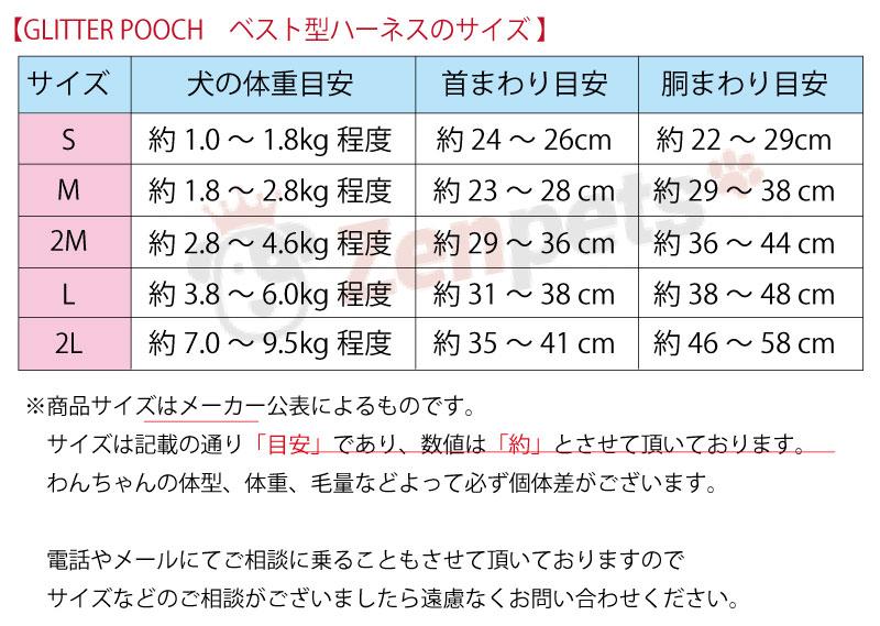 グリッター・プーチ ハーネスAタイプ・サイズ表