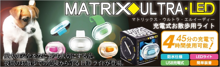 Max & Molly「MATRIX・ULTRA・LED」バナー