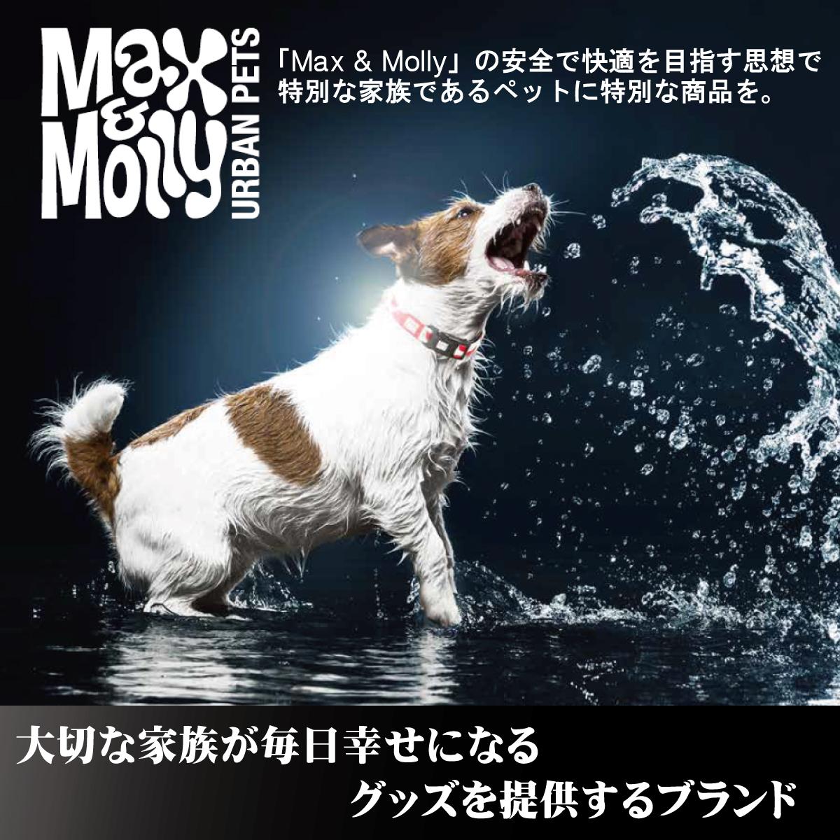 「Max & Molly」の安全で快適を目指す思想で特別な家族であるペットに特別な商品を。