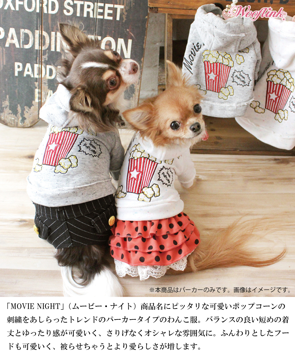 「MOVIE NIGHT」(ムービー・ナイト)商品名にピッタリな可愛いポップコーンの刺繍をあしらったトレンドのパーカータイプのわんこ服。バランスの良い短めの着丈とゆったり感が可愛いく、さりげなくオシャレな雰囲気に。ふんわりとしたフードも可愛いく、被らせちゃうとより愛らしさが増します。