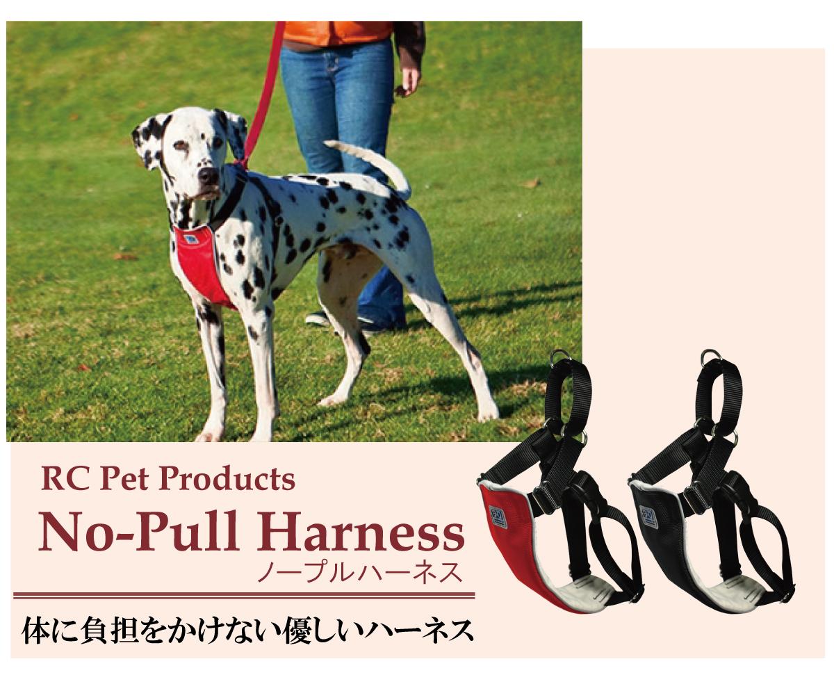体に負担をかけない優しいハーネス RC Pet Products No Pull Harness ハーネス