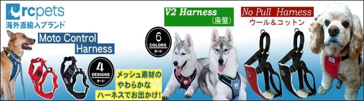 メッシュ素材の柔らかなハーネス!RC Petsバナー