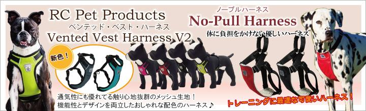 メッシュ素材のやわらなかなハーネスでお出かけ!「Vented Vest Harness V2」「No-Pull Harness」バナー