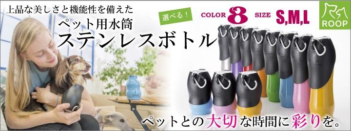 犬用 水筒 ステンレスボトル 水飲み 携帯用「ROOP ループ ステンレスボトル」バナー