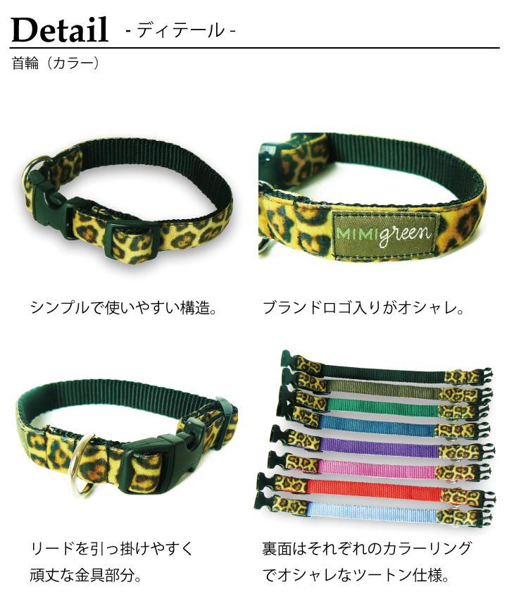 Mimi Green ミミ・グリーン Velvet Leopard ディテール
